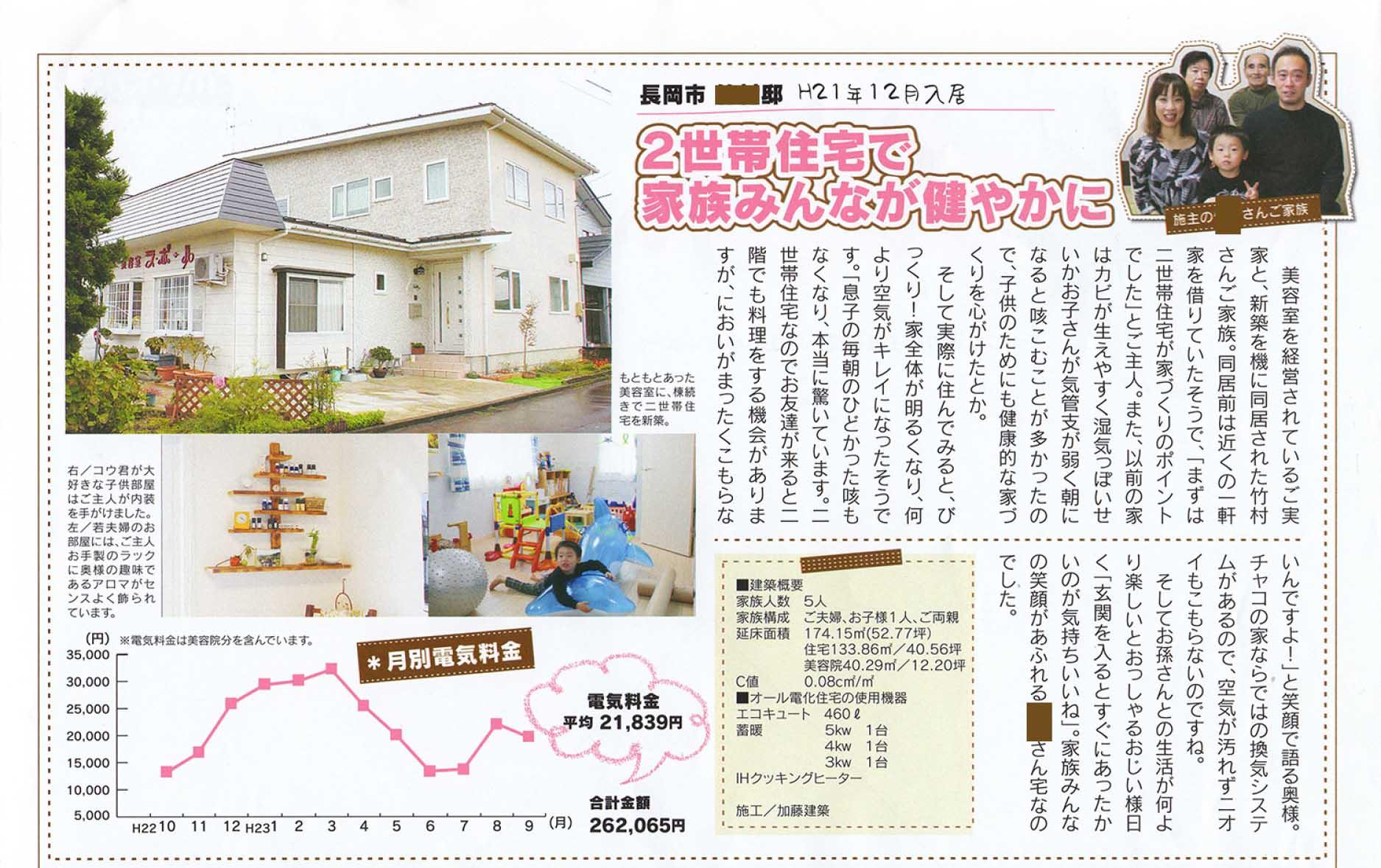 長岡市【E様】2世帯住宅で家族みんなが健やかに・・・