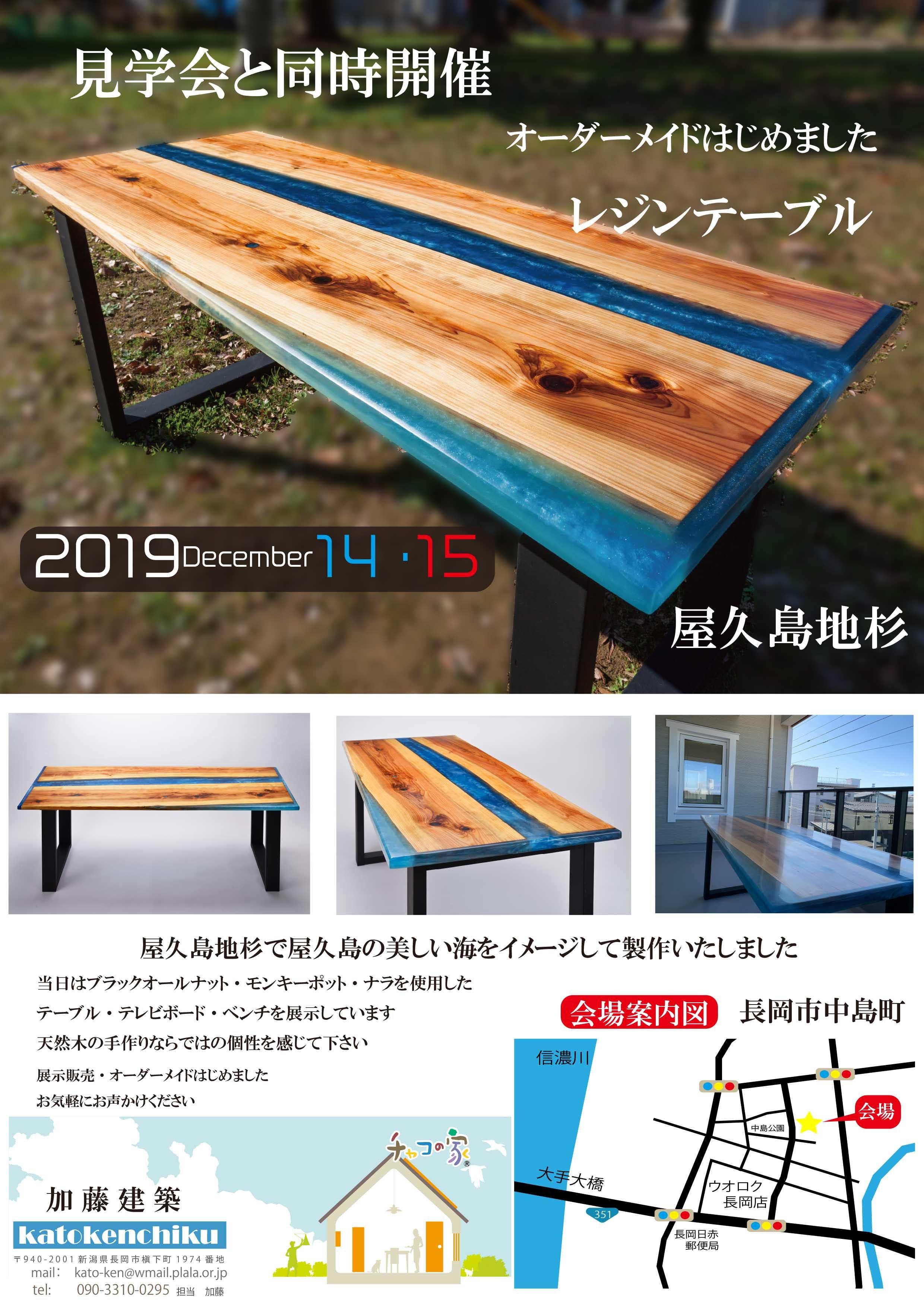 テーブルチラシ1